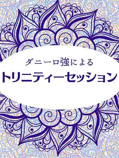 【特別】トリニティーセッション