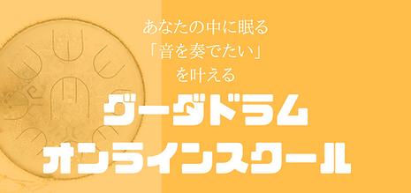 スクリーンショット 2020-09-04 9.53.31.png
