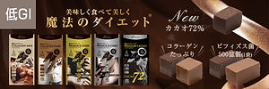 魔法のダイエット200×600_2.jpg