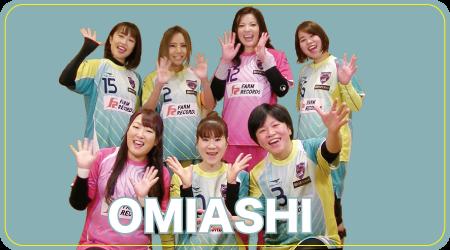 OMIASHI.png