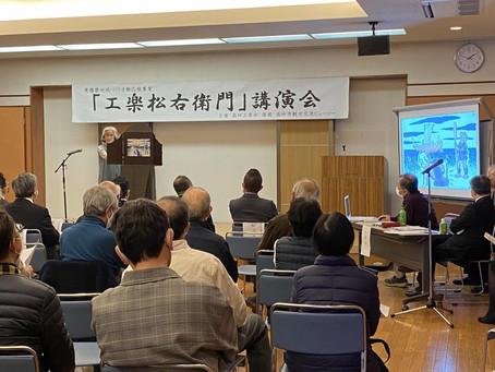 遅くなりましたが、「工楽松右衛門」講演会の報告ブログです。