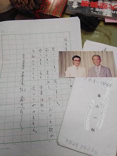 藤山一郎さんからの手紙.jpg