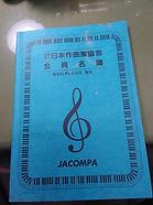 日本作曲協会名簿昭和63年.jpg