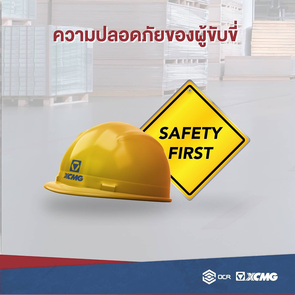 โฟล์คลิฟท์ไฟฟ้า XCMG มาพร้อมระบบ OPSS เพิ่มความปลอดภัยให้แก่ผู้ขับขี่