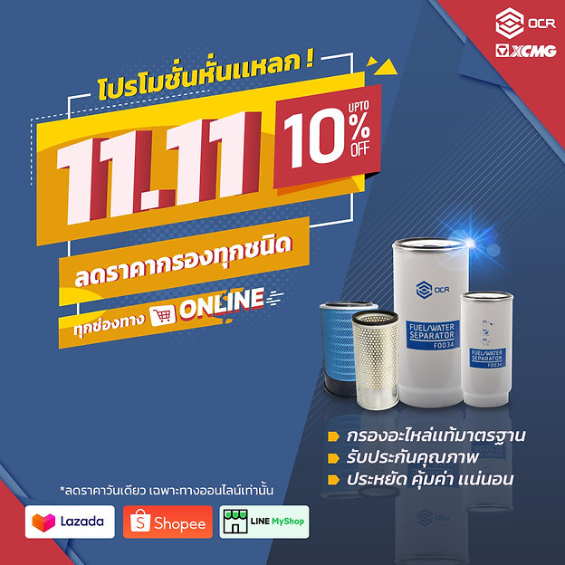 promotion 11.11.jpg