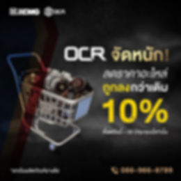 OCR ลดราคาอะไหล่ 10_  April 24.jpg