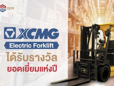 โฟล์คลิฟท์ไฟฟ้า XCMG ได้รับรางวัลยอดเยี่ยมในปี 2019
