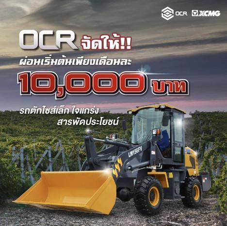OCR จัดให้ ผ่อนเริ่มต้น 10,000/เดือน