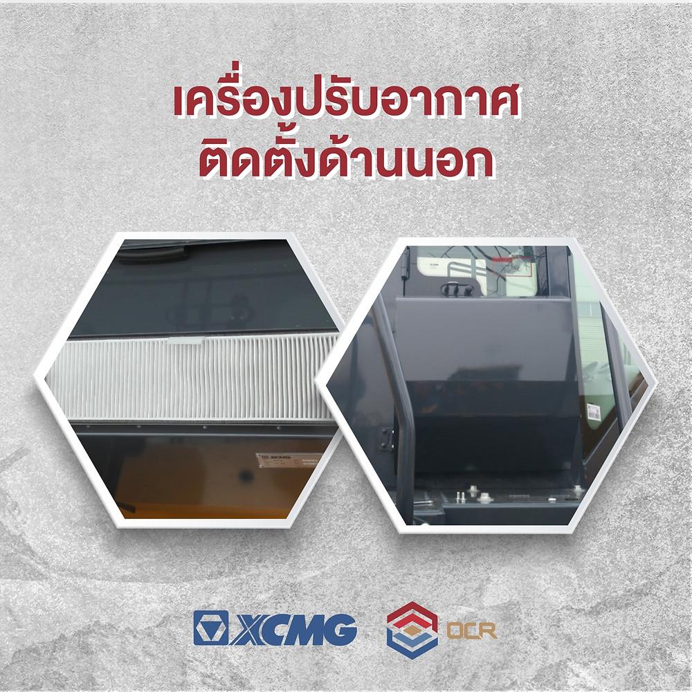 รถตักดิน XCMG อายุการใช้งานเหนือกว่ารถตักทั่วไป เพราะเครื่องปรับอากาศติดตั้งด้านนอก
