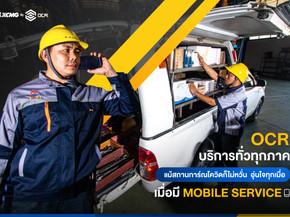 OCR บริการทั่วทุกภาค แม้สถาการณ์โควิดก็ไม่หวั่น อุ่นใจทุกเมื่อ เมื่อมี Mobile Service