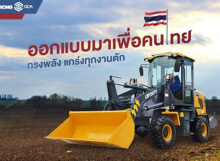 ออกแบบมาเพื่อคนไทย ! ทรงพลัง แกร่งทุกงานตัก