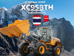ALL New XCMG XC958TH รถตักเพื่อคนไทย