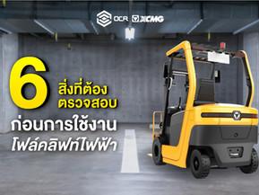 6 ทริคการดูแลรักษารถโฟล์คลิฟท์