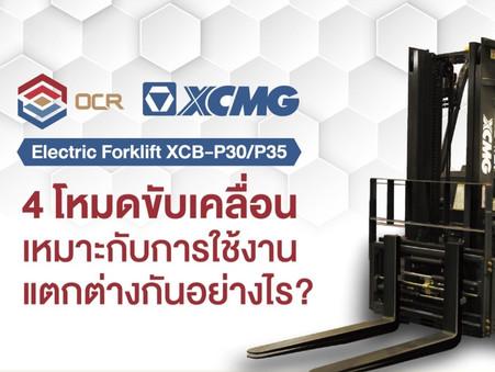 4 โหมดขับเคลื่อน ของโฟล์คลิฟท์ไฟฟ้า XCMG เหมาะแก่การใช้งานที่ต่างกันอย่างไร