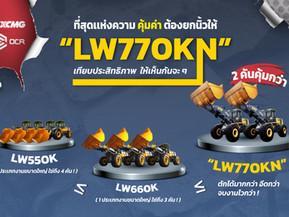ที่สุดแห่งความคุ้มค่าต้องยกนิ้วให้ LW770KN เทียบประสิทธิภาพให้เห็นกันจะๆ