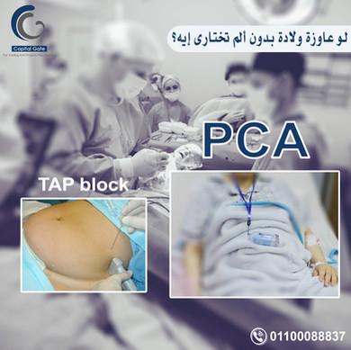 8 اسباب تخليك تختار جهاز الـ PCA  بدل حقنة TAP block !
