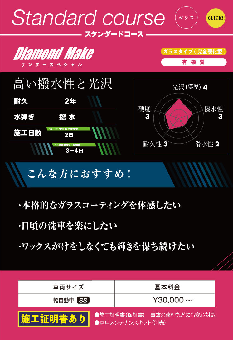 LP_スタンダード.jpg