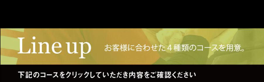 LP_ラインナップ.jpg