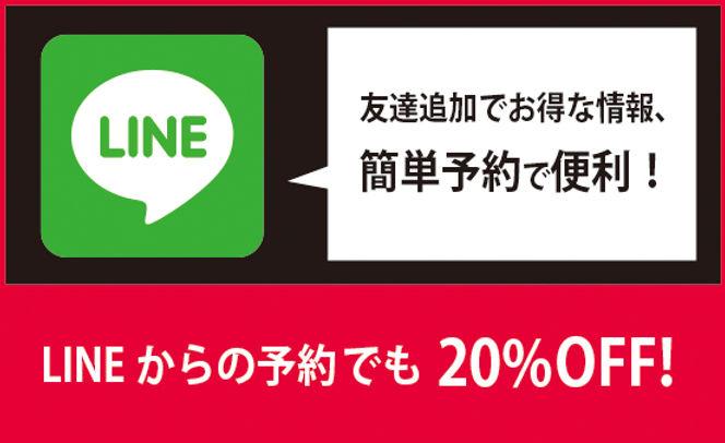 LPLINEのコピー.jpg
