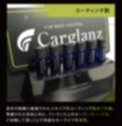 コーティング剤LP.jpg