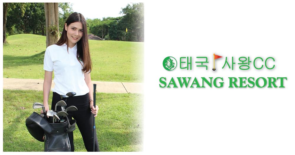 사왕cc Sawang Resort