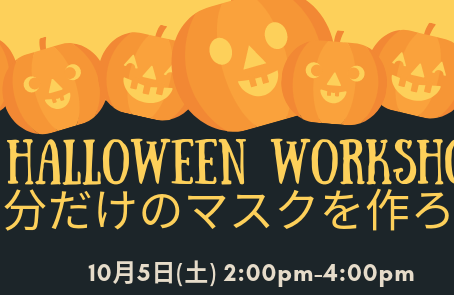 【イベント】Halloween Workshop (10/5, Sat)
