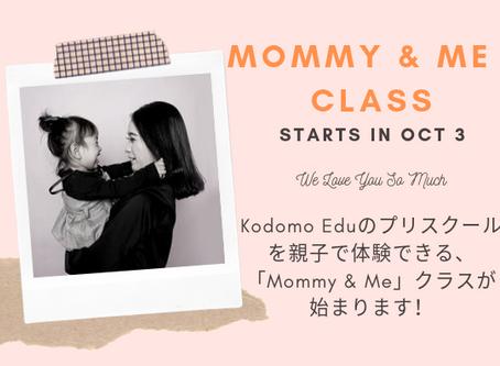 レッジョ・アプローチの「Mommy & Me クラス」が始まります!