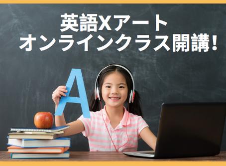 """【常設クラス】 """"Online Art Class""""  「英語」✖️「アート」 オンラインクラス-Saturday Program開始!"""