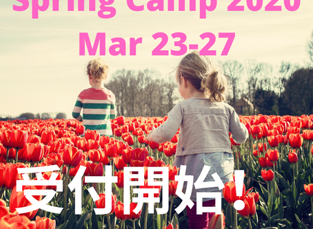 【3/23-27】Springスクール開催!(※残席わずか)