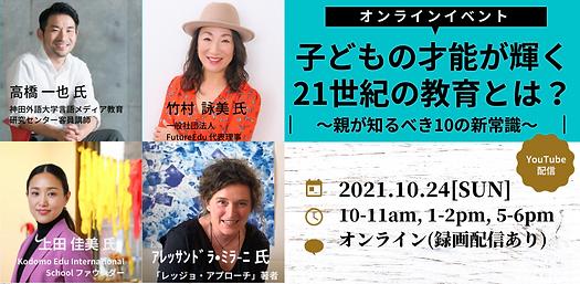 オンラインイベント_Oct24.png