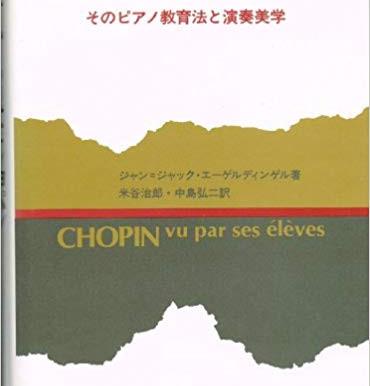 どうしても読みたかった本のご紹介 「弟子から見たショパン」