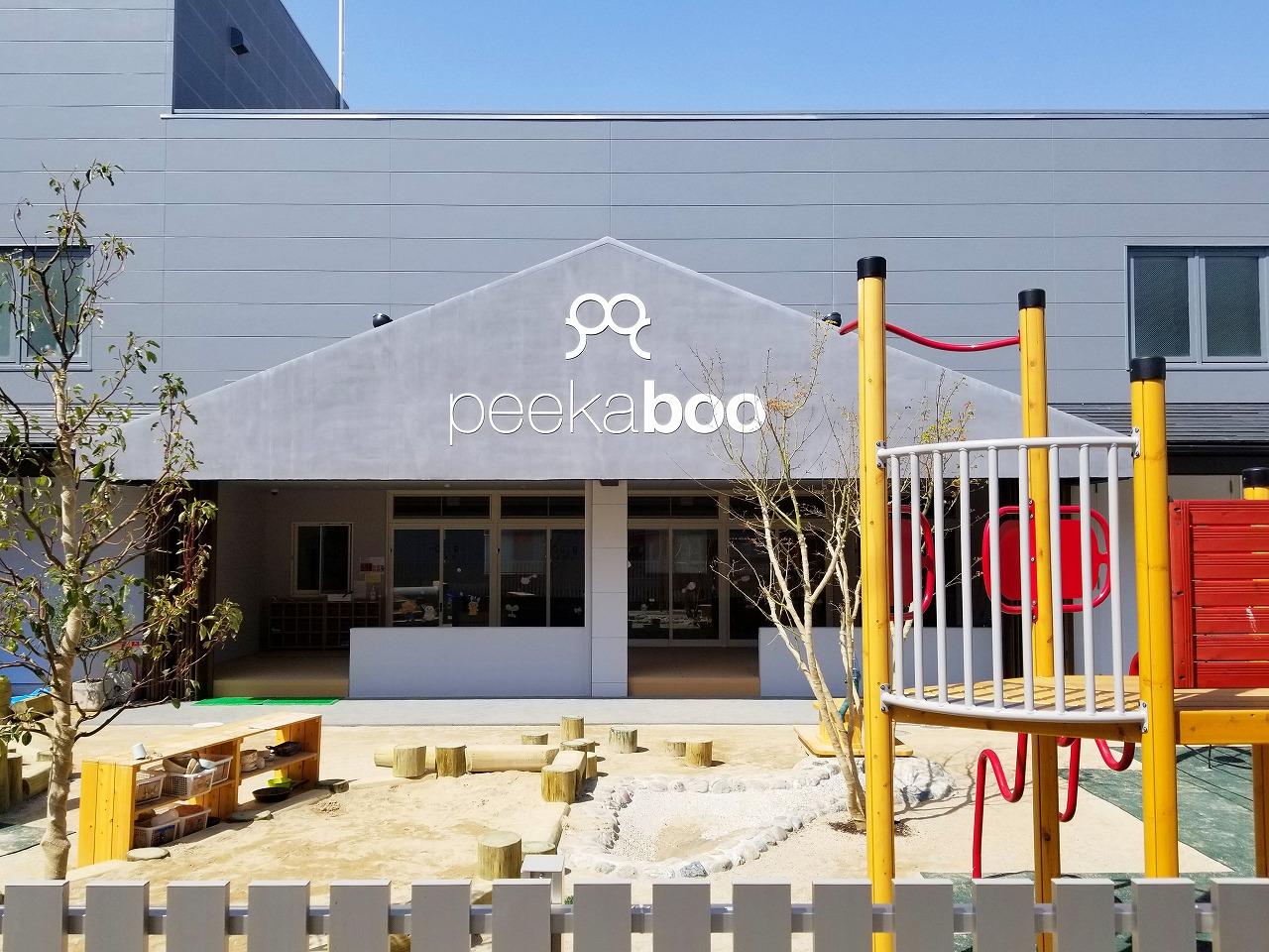peekaboo nursery