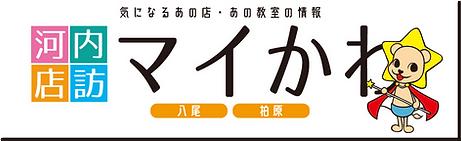 nakakawachi.png