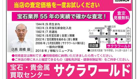 金・プラチナ買取専門店【サクラワールド】