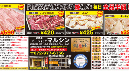 【近江牛 ミートショップマルシン】 柏原市にあるお得な近江牛の小売り