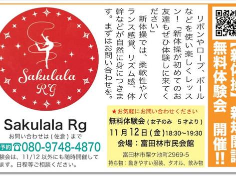 【サクララRG新体操クラブ】の無料体験会