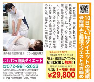 【ヨシムラ筋膜ダイエット】10日で−4.7kgの実績。リバウンドしない身体づくりに。