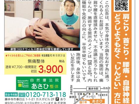 腰痛・肩こり・自律神経には【自然療法院 あさひ】