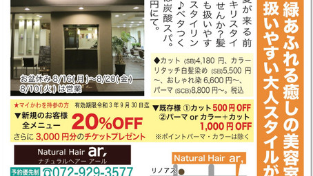 【Natural Hair ar,】大人キレイを目指す。作りすぎない自然なスタイルが人気の美容室