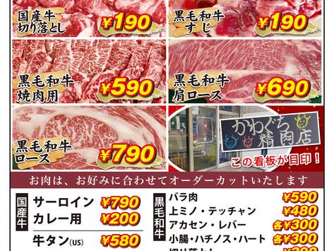 マイかわ11月号【新規オープンのお店】