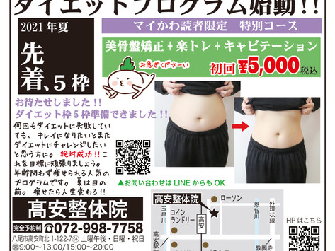 【髙安整体院】 ダイエットプログラム始動!!先着5名様限定