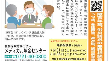 【メディカル年金センター】 障害年金、労災請求。誰に相談したらいいか分からない。ぜひ当法人へ。