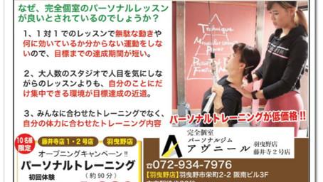 【パーソナルジムアヴニール】 元自衛官がトレーナー!キレイに痩せよう!年齢、体質に合わせてトレーニング!
