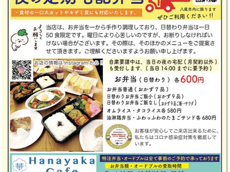 八尾市にあるスフレが美味しい【はなやかカフェ】
