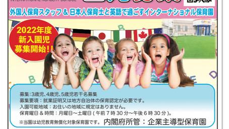 羽曳野市にある【GROOVY INTERNATIONAL NURSERY SCHOOL】