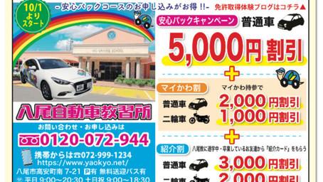【八尾自動車教習所】で小型自動二輪の免許とります!