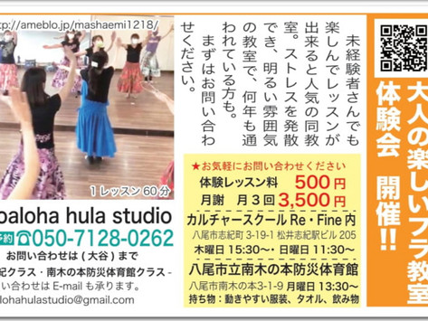 八尾市にあるフラダンス教室【hoalohahulastudio】