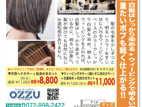 どんな傷んだ髪でもお任せ!八尾市にある美容室【OZZU】