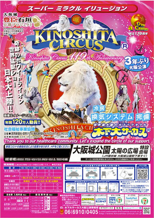 6/20(日)木下大サーカス大阪公演中止のお知らせ