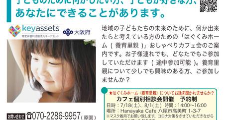 7月号のピックアップ!
